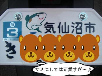 気仙沼ナンバー.JPG