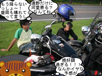 IMGP9783.JPG
