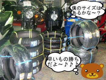 初売りタイヤ.JPG