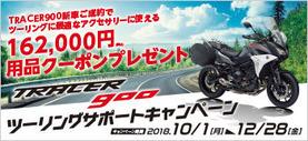 tracer900Webバナー350×160