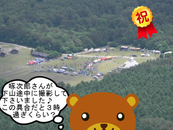 iwatesan 070.JPG