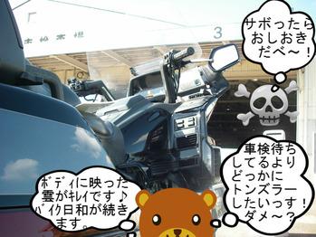 GL1500車検.JPG