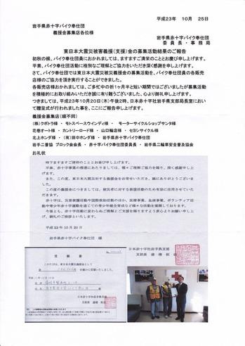 バイク奉仕団募金報告書