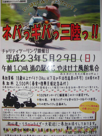 ネバっギバっ三陸っポスター.JPG