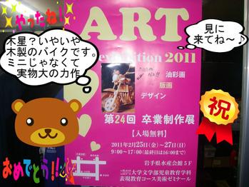 ヘンテコ発表会ポスター.JPG