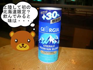 IMGP4638.JPG