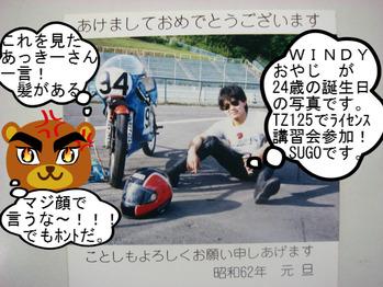 WINDYおやじ の年賀状.JPG