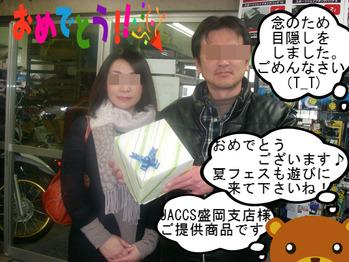 フェスタ景品当選者さま.JPG