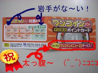 ワンコインポイントカード.JPG