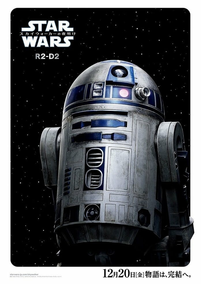 「SW」キャラポス:R2-D2