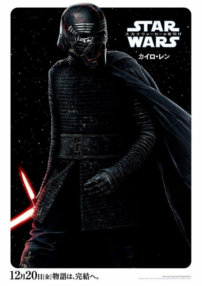 「SW」キャラポス:カイロ・レン