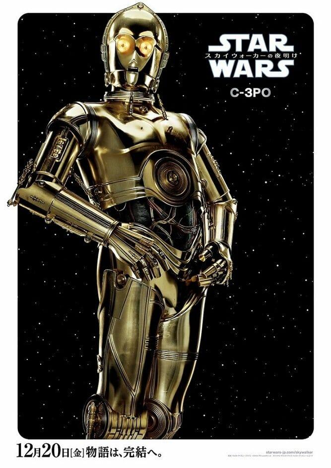 「SW」キャラポス:C-3PO