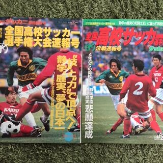 いにしえの高校サッカー備忘録:...