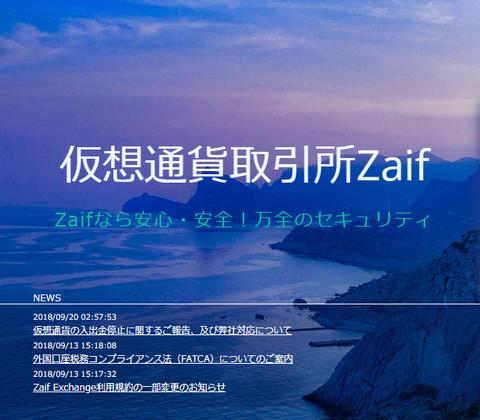 Opera スナップショット_2018-09-20_143517_zaif.jp