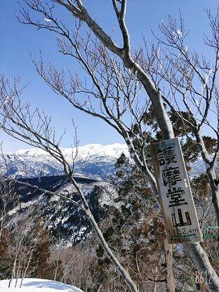 護摩堂山頂