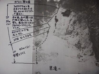 乙女ー10 男滝