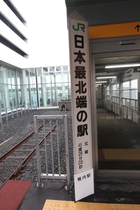 日本最北端の駅 看板