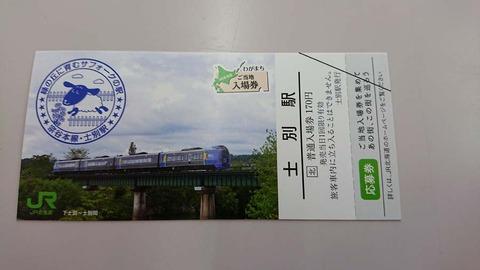 士別駅 ご当地入場券1