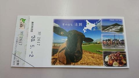 士別駅 ご当地入場券2