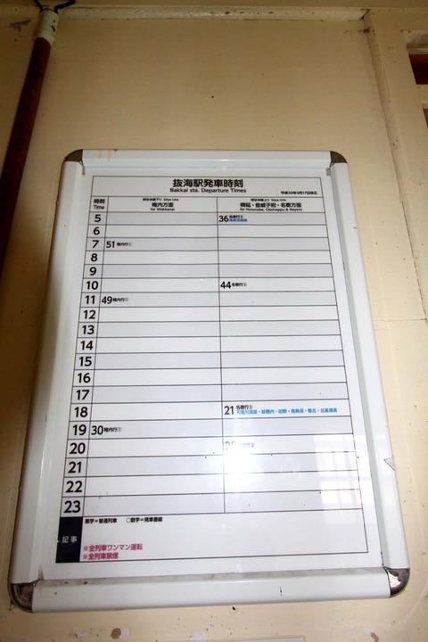 抜海駅時刻表
