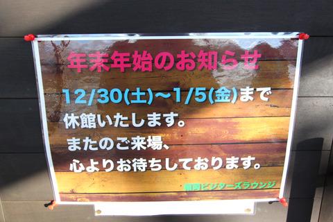 細岡ビジターズラウンジ2