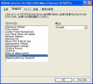 WOLのネットワークカードに関する設定