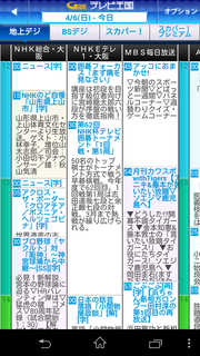 Screenshot_2014-04-06-12-12-50