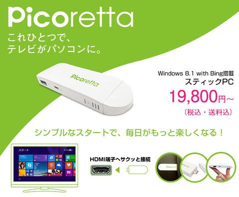 Picoretta_top2