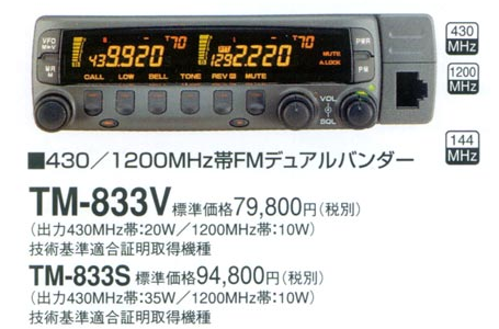 TM-833V