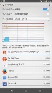 Screenshot_2014-04-06-18-34-15