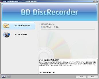 BD DiscRecorder
