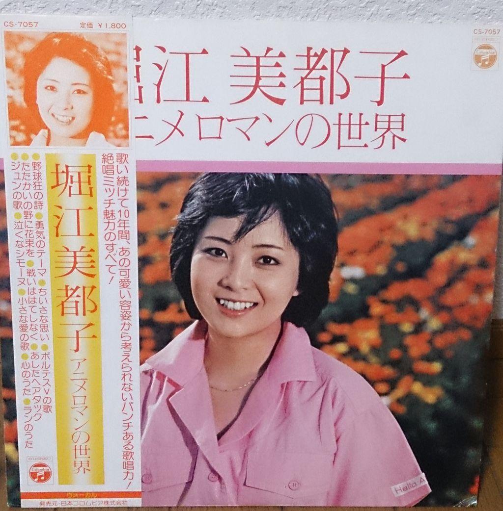 堀江美都子の画像 p1_32