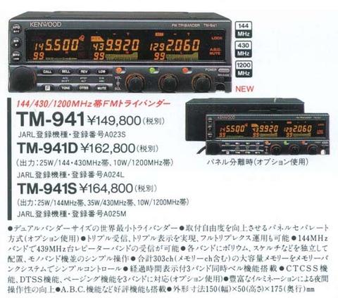 TM-941