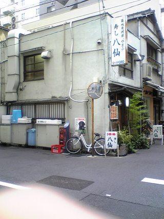 東京お気に入りにお店 八仙(やまふ)