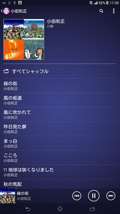 Screenshot_2014-04-12-11-33-31