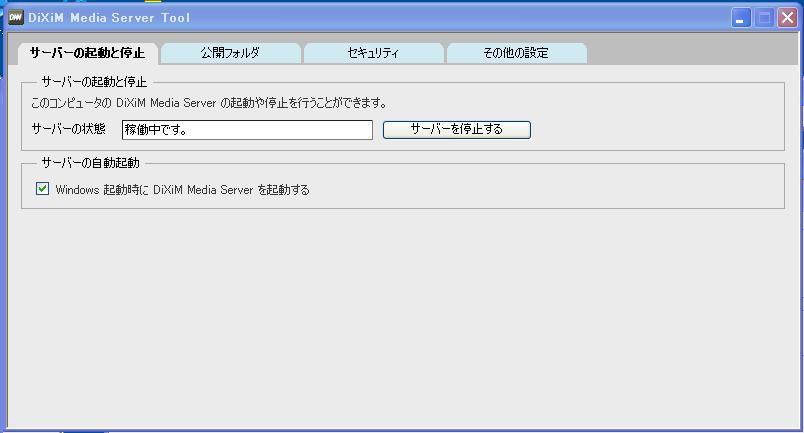 DiXiM Media Server