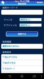 Screenshot_2014-04-06-12-13-39