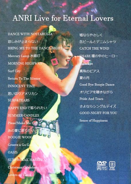 DVD裏2