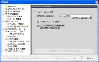 TMPGEnc Xpress CUDA