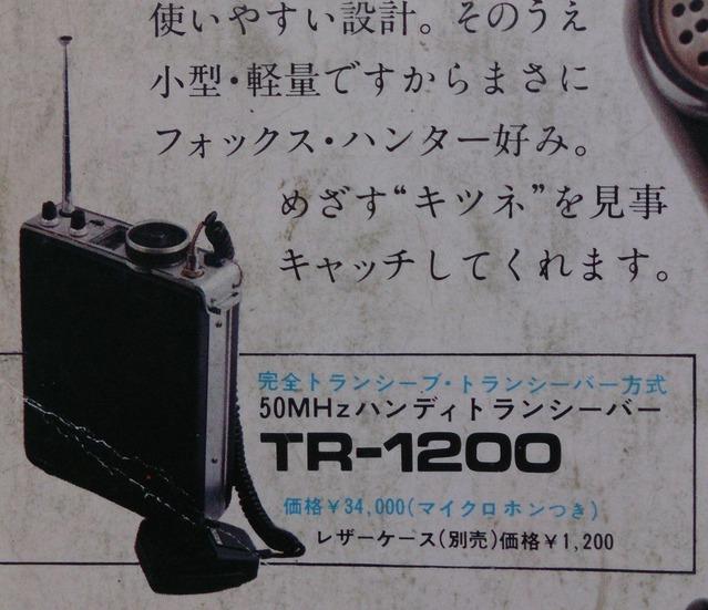 TR-1200