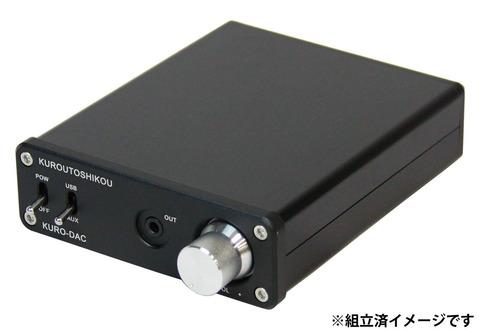 4988755019040-PT01-kuro-dac-kit