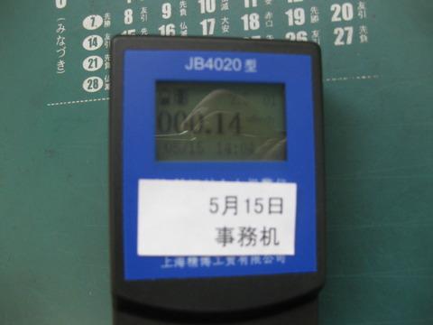 2011 0400(工場環境放射能) 002