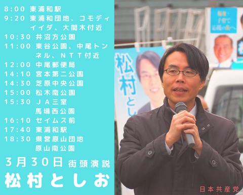 3月30日演説会