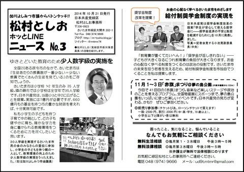 1410 松村としおニュース③