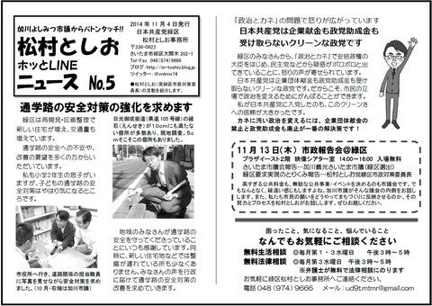1410 松村としおニュース5