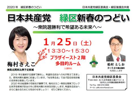 2001 緑区新春集いビラ②