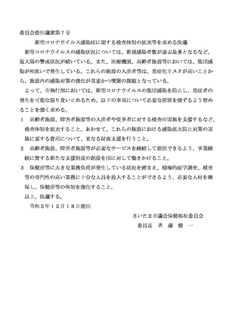 20年12月議会 新型コロナ検査体制拡充等求める決議