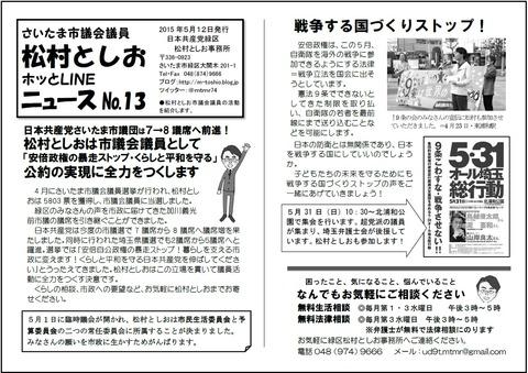 1505 松村としおニュース13