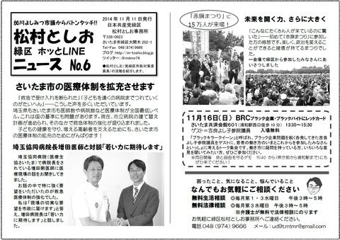1411 松村ニュース6