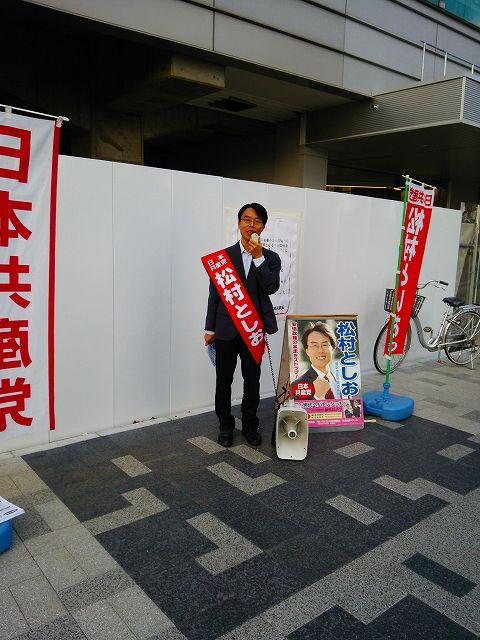 s-141010 浦和駅東口宣伝